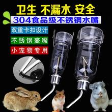 小宠物水壶悬挂仓鼠龙猫兔子饮水器荷兰猪松鼠滚珠防漏喂水喝水器