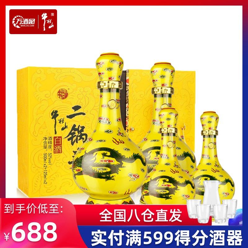 牛栏山二锅头52度经典黄龙礼盒500ml*2瓶+125ml*2瓶 白酒送礼