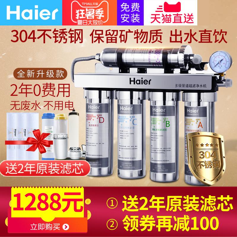 海尔净水器家用直饮机厨房自来水过滤器不锈钢超滤净化机HU603-5A