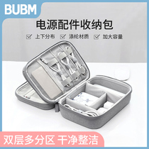 BUBM充电器收纳盒证件整理电脑数码电子产品数据线收纳包便携旅行