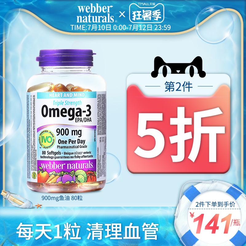 伟博天然进口鱼油软胶囊Omega3深海鱼油补脑欧米伽3DHA鱼油80粒