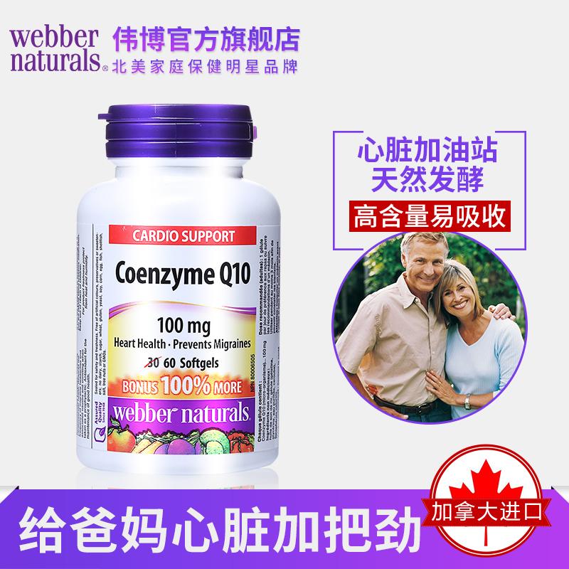 伟博天然辅酶Q10 软胶囊100mg 60粒 中老年心脏新动力