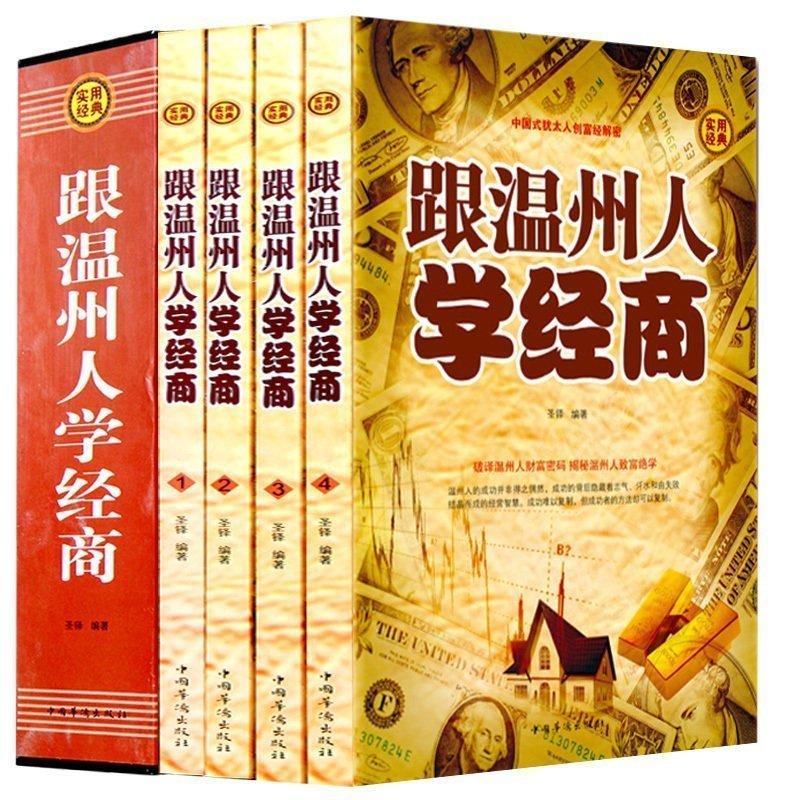 【实用经典】跟温州人学经商企业管理学正版创业书籍智慧谋略学做生意的书籍管理方面的书籍企业管理书籍经典书商业书籍商业的本质