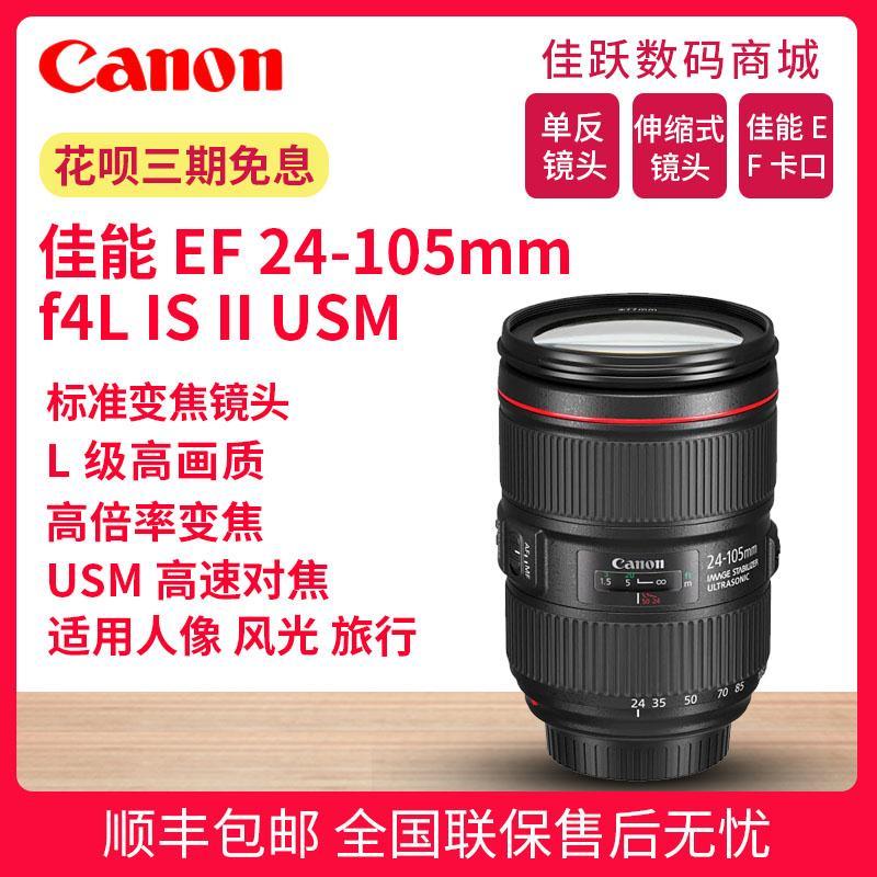 佳能 EF 24-105mm f4L IS II USM 小三元 红圈单反镜头24-105二代