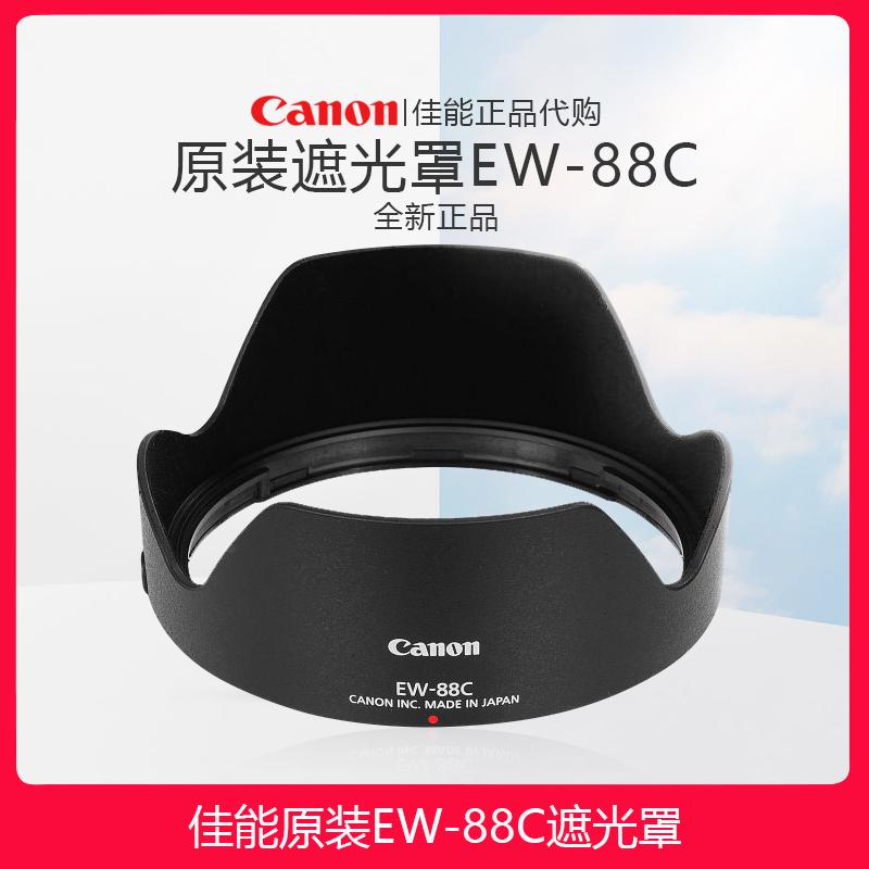佳能原装正品 EW-88C 遮光罩 24-70mm 2.8 II USM 二代 镜头 专用