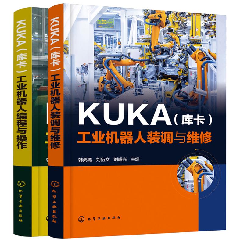 KUKA 库卡工业机器人编程与操作+工业机器人装调与维修 化工社 KUKA工业机器人调整与保养 典型故障排除 工业机器人操作与维护书籍