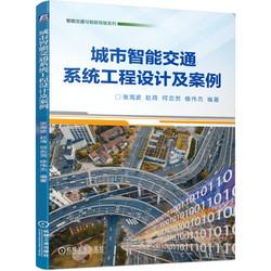 城市智能交通系统工程设计及案例 机工社 9787111645672张海波 赵琦 何忠贺 修伟杰 智能交通规划设计教程书籍