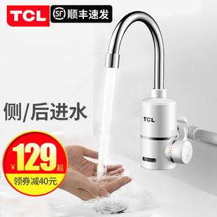 TCL电热水龙头即热式厨房快速加热速热电热水器侧进水洗手间家用