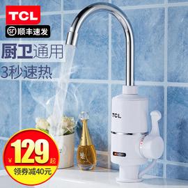 TCL电热水龙头速热即热式加热厨宝自来水过水热器家用冷热两用