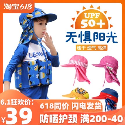 防晒泳帽遮阳帽儿童沙滩海边防紫外线护颈男童女童透气布料游泳帽