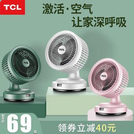 TCL空气循环扇家用电风扇台式静音涡轮对流电扇学生摇头台扇小型