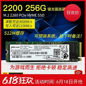 镁光 2200 256G M.2 NVME PCIE 2280 笔记本电脑SSD 固态硬盘512G
