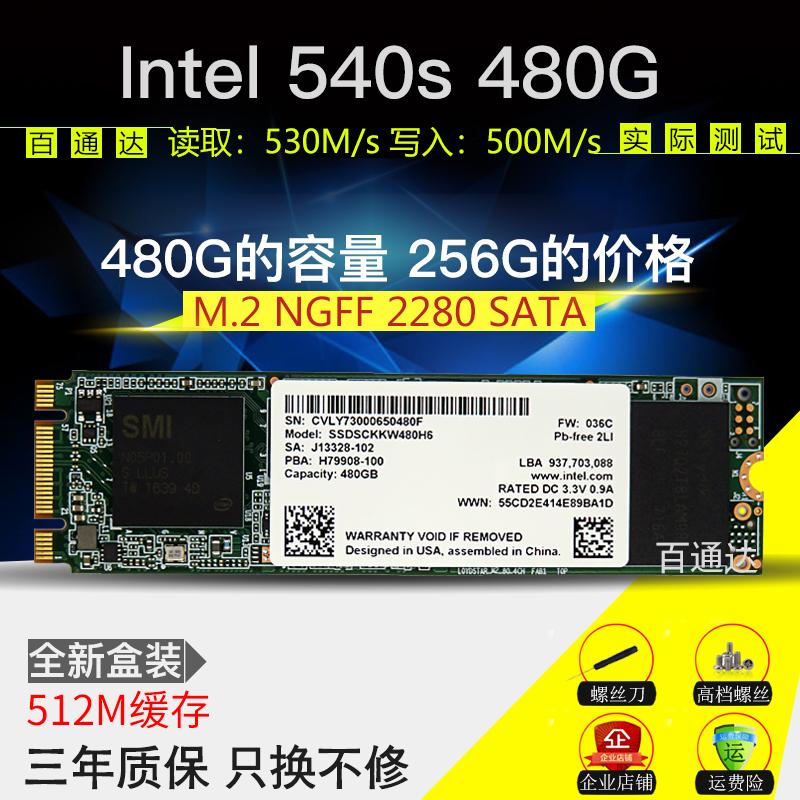 Intel/英特尔540s 480G M.2 NGFF 2280 SATA 512G M2 SSD固态硬盘