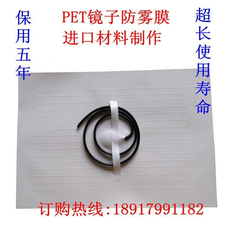 PET зеркало противотуманные мембрана отопление мембрана ванная комната не зеркальный туман мембрана электрическое отопление мембрана ванная комната ванная комната зеркало кроме туман мембрана