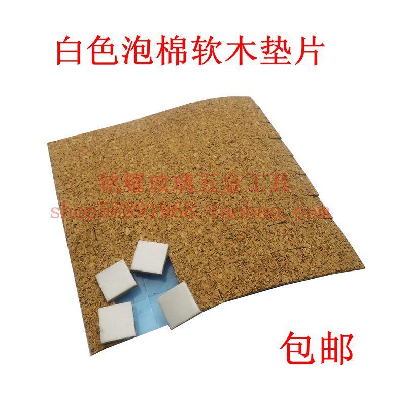 Пробка из пробки из стекла хлопок Прокладка ПВХ белый Прокладка, без дегумминга, одна коробка, 10 квадратных метров