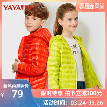 Yaya children's duck children's down jacket boys and girls light and thin hooded short coat in autumn and winter