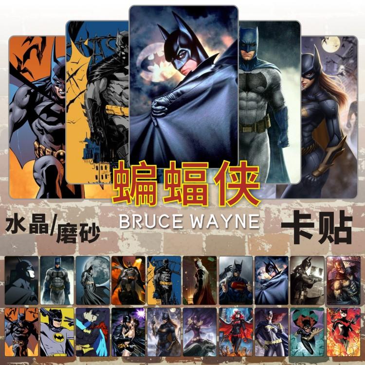 バットマンカードは周辺のカードを貼っています。DCコミック英雄コウモリ女学生食事カード地下鉄公交通シールです。