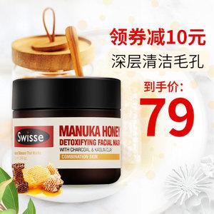 领10元券购买Swisse澳洲进口麦卢卡蜂蜜面膜深层吸附去黑头清洁收缩毛孔泥膜女