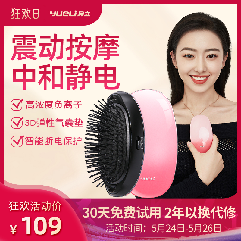 月立负离子梳便携防静电美发顺发气囊电动气垫按摩梳子少女网红款图片