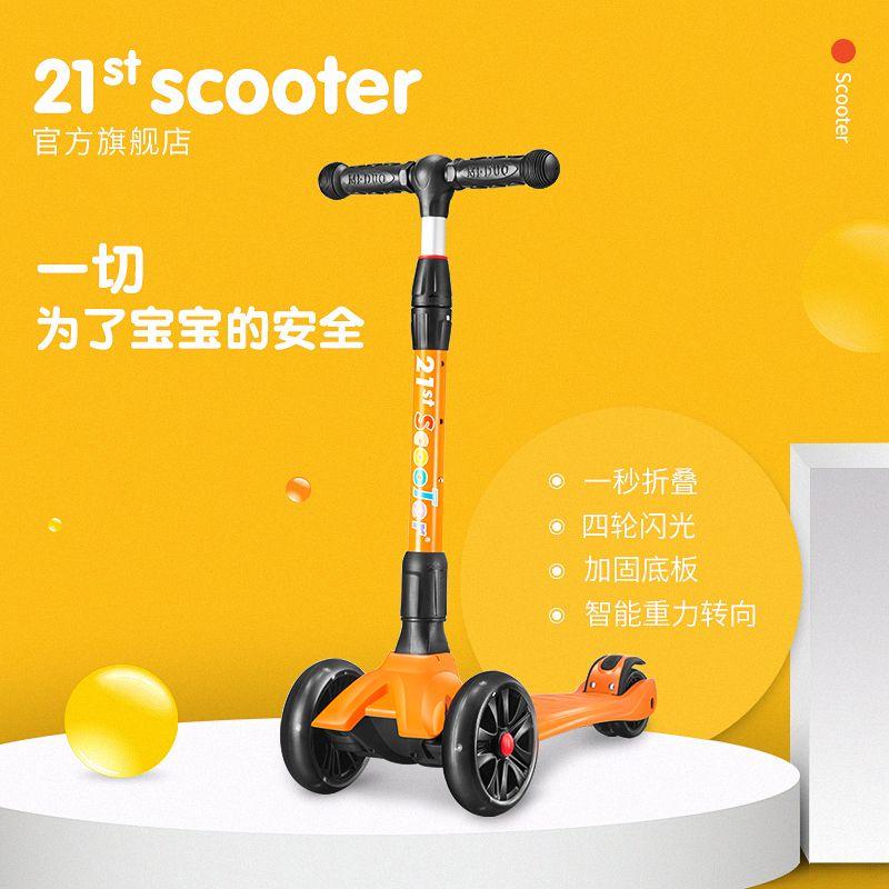 21stscooter儿童滑板车2岁宝宝滑滑车踏板车四轮可折叠3-6-12岁