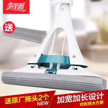 Beautiful ya big ERA suction sponge mop retractable fold type household rubber cotton head drag free hand wash