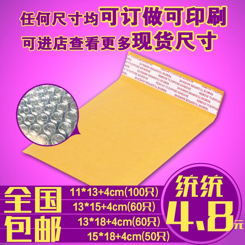 Кожаный Бумажная мешочная сумка для пузырьков бумаги Bubble Bag желтый Бумажная сумка Express пакет Коэкструдированная пленка пакет печать
