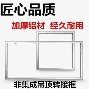 加厚转换框集成吊顶电器LED浴霸安装 到PVC传统吊顶铝合金转接框