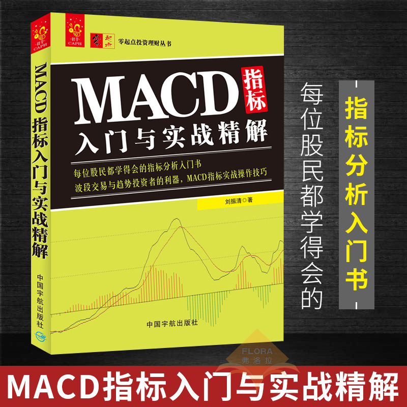 包邮 MACD指标入门与实战精解 刘振清 指标分析入门书 投资理财 证券股票 中国宇航出版社