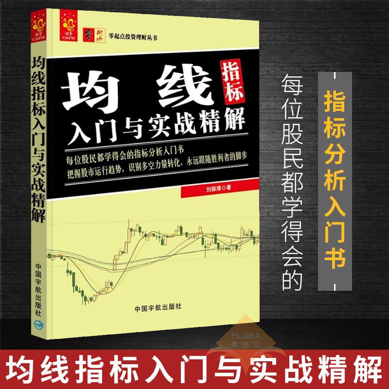 包邮 零起点投资理财丛书 均线指标入门与实战精解 金融与投资 个人理财   均线技术分析  金融理论  股票炒股书