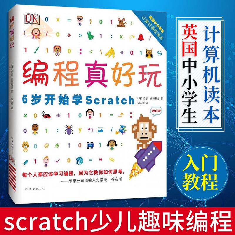 包邮 DK编程真好玩-6岁开始学scratch少儿计算机编程教程书籍 Scratch趣味创意编程少儿趣味编程入门教程Scratch少儿编程