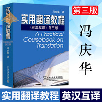Feng Qinghua Practical Translation Tutorial English-Chinese translation of the third edition of the 3rd edition of Shanghai Foreign Language Education publishing house Practical English and Chinese translation tutorials English translation Chinese and English majors teaching materials book