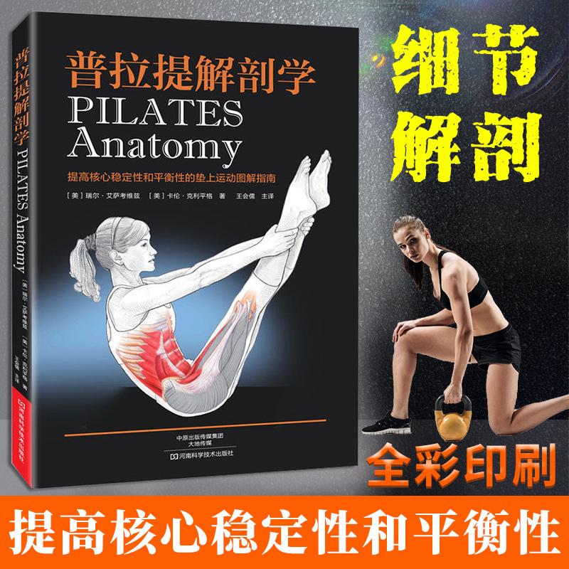 包邮 普拉提解剖学 提高核心稳定性和平衡性的垫上运动图解指南 普拉提瑜伽教程书籍 普拉提训练入门动作要领肌肉健美训练