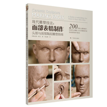 Genuine modern sculpture techniques facial expressions make head and face Clay sculpture Guide Portrait Portrait Human Body Clay Textbook Guide Basics Introduction Ceramic real model photo book