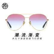 木九十<span class=H>时尚</span>渐变色镜片太阳眼镜2018新款太阳镜墨镜男女SM1820148