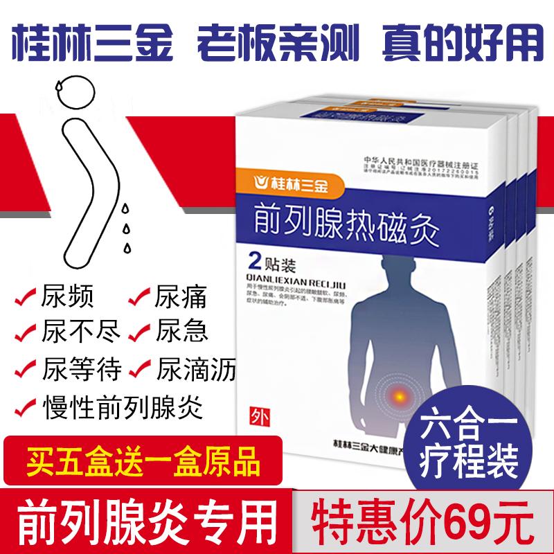 灸热贴前列腺贴正品灸贴前慢性前列腺炎辅助治疗 增生尿频尿急