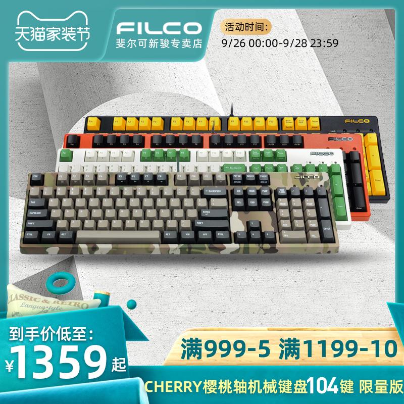FILCO机械键盘斐尔可限量版104红轴无线彩粉色黄金奶酪绿键帽游戏