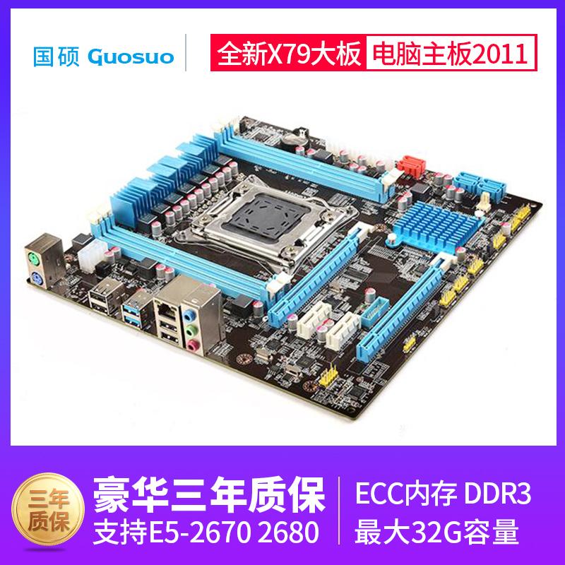 全新国硕X79大板 小板 电脑主板2011 ECC内存 支持E5-2670 268