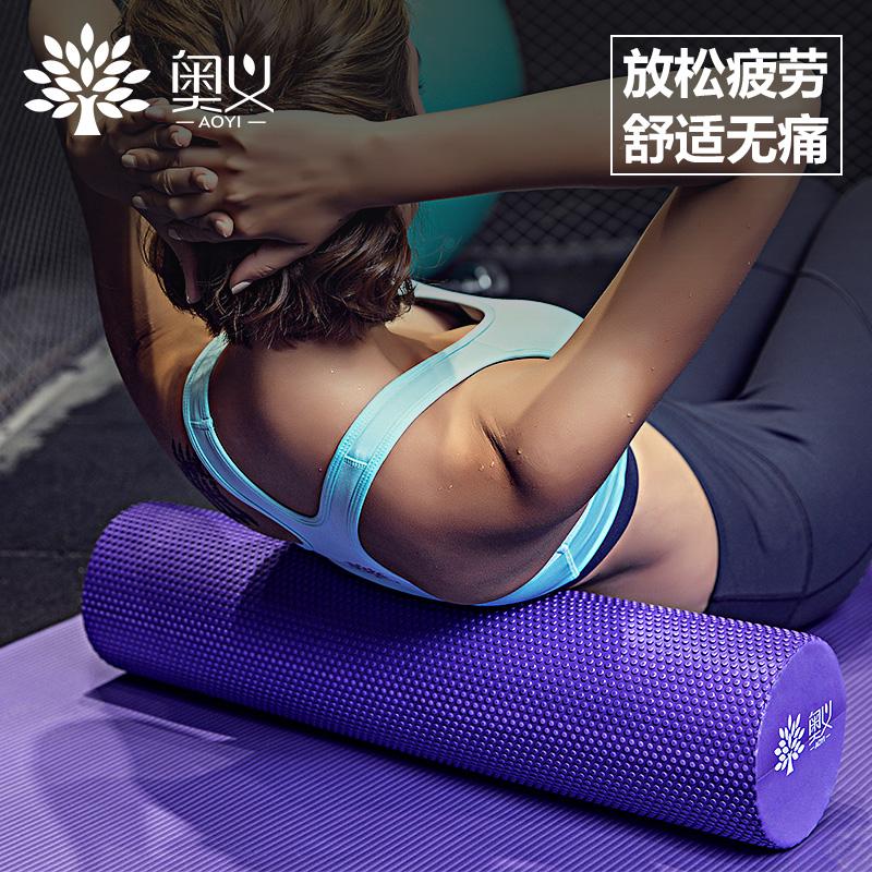 12月01日最新优惠奥义瑜伽柱肌肉放松健身按摩棒泡沫轴普拉提foamroller邮