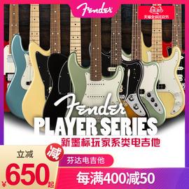 Fender芬达电吉他墨标墨芬Player玩家 014-5212/5213 TELE款吉他图片