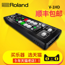 Roland Roland V-1HD V1HD 4-Channel HD Switchboard Guide table stunt table Video switcher