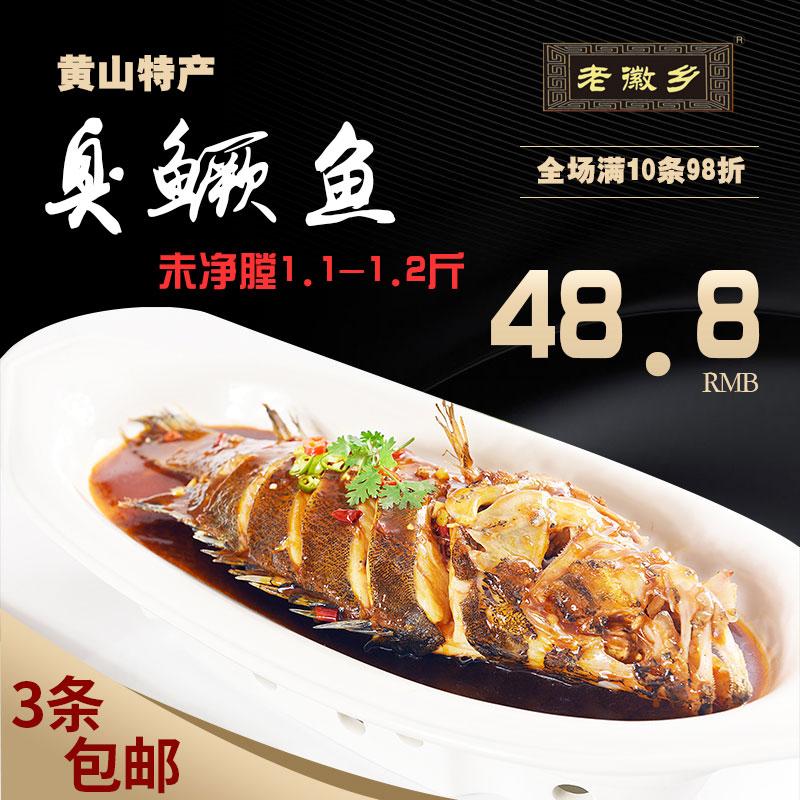 【老徽乡】臭鳜鱼未净膛1.1-1.2斤臭桂鱼安徽特产臭鲑鱼3条包邮