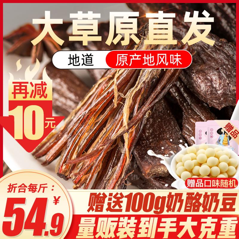 内蒙古手撕风干牛肉干正宗特产小吃牛肉零食品500g*2袋装熟食真空