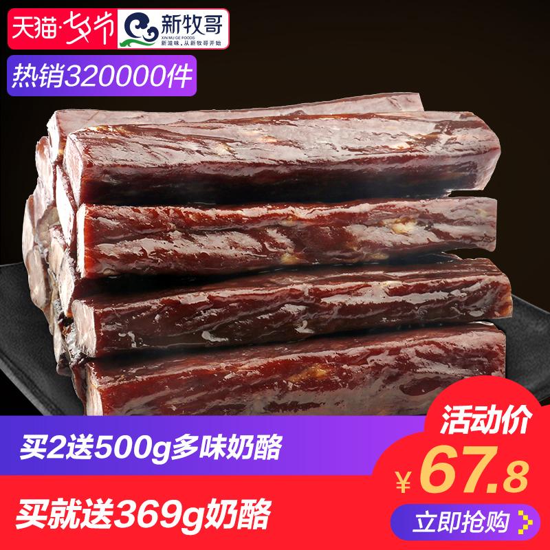 新牧哥手撕牛肉500g内蒙古风干牛肉干1斤装麻辣特产散装零食小吃