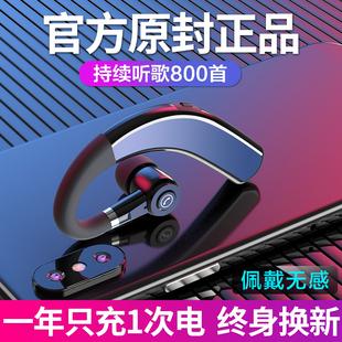 超长待机无线蓝牙耳机入耳挂耳式运动跑步开车适用iphone苹果安卓