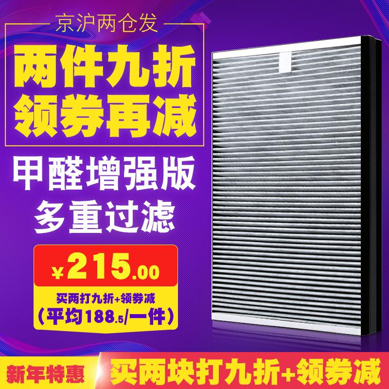 [禹荷净化 空气净化器过滤网净化,加湿抽湿机配件]适配三星空气净化器KJ396G-K5月销量1件仅售215元