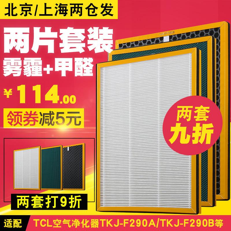 [禹荷净化 空气净化器过滤网净化,加湿抽湿机配件]适配TCL空气净化器过滤网TKJ-F月销量0件仅售114元