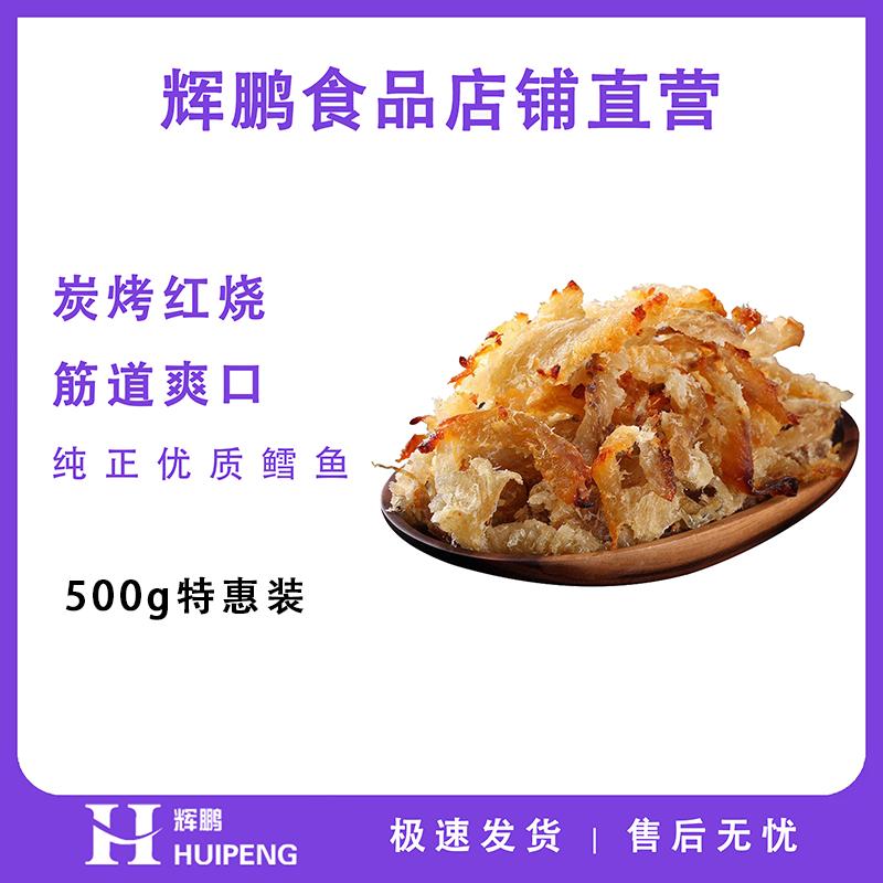 辉鹏烤鱼片500g包邮青岛特产模拟蟹肉鱼骨鱼排鳕鱼肉鱼干烤鱼肉