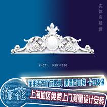 上海银亨欧式背景墙圆弧顶角阴角吊顶雕花角线石膏线条—免费安装
