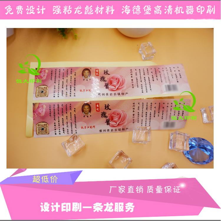 定制玫瑰酱包装不干胶设计印刷瓶贴