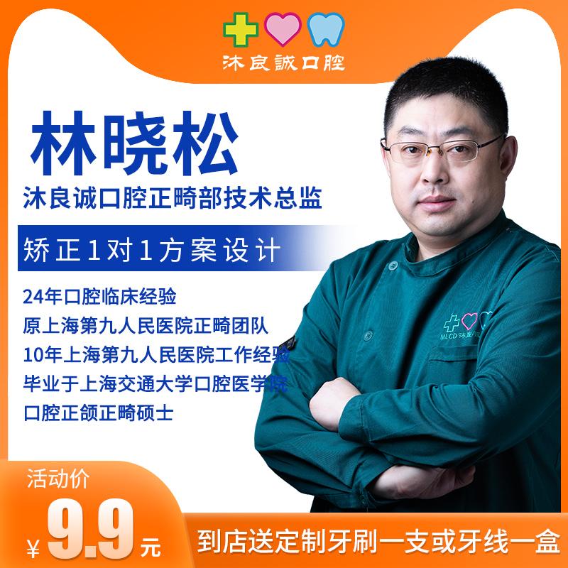 上海沐良诚口腔林晓松主治医师矫正一对一方案设计畸形深覆颌龅牙